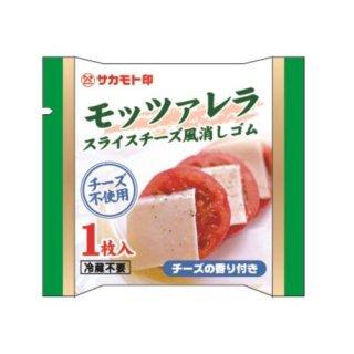 【サカモト】 スライスチーズ風消しゴム モッツァレラ