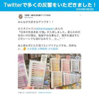 【数量限定】カミオジャパン『日本の色見本帖 付箋』8種セット