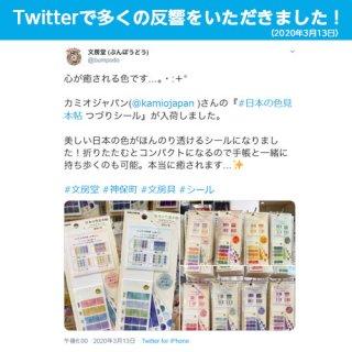 【数量限定】カミオジャパン『日本の色見本帖 つづりシール』8種セット
