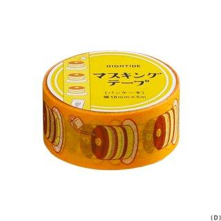 【ハイタイド】 ニューレトロ マスキングテープ パンケーキ
