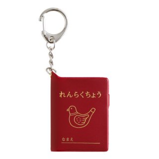 【ハイタイド】 ニューレトロ 豆本キーホルダー (ハトブエ/ワイン)