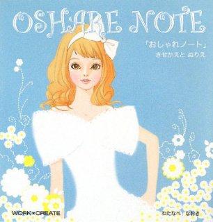 【KOKUYO】おしゃれノート