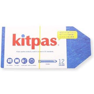 【キットパス】キットパスホルダー 12色