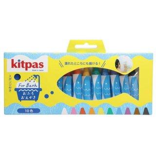 【キットパス】キットパス フォーバス 10色