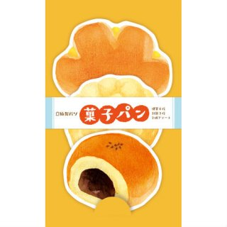 【古川紙工】紙製パン  ダイカットミニレターセット 菓子パン