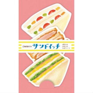 【古川紙工】紙製パン  ダイカットミニレターセット サンドイッチ