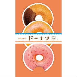 【古川紙工】紙製パン  ダイカットミニレターセット ドーナツ