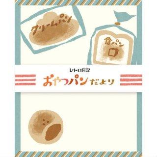 【古川紙工】レトロ日記 レターセット おやつパンだより