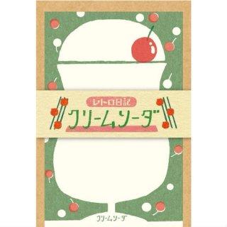 【古川紙工】レトロ日記 ミニレターセット クリームソーダ