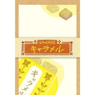 【古川紙工】レトロ日記 ミニレターセット キャラメル