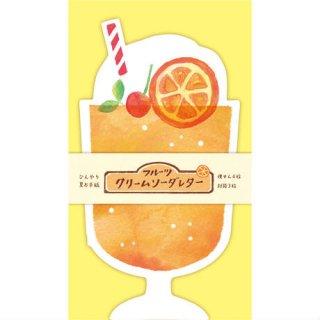 【古川紙工】クリームソーダ ミニレターセット オレンジ
