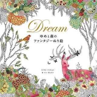 【パイインターナショナル】Dream ゆめと森のファンタジーぬり絵