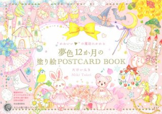 """【河出書房】""""かわいい""""の魔法にかかる夢色12か月の塗り絵 POSTCARD BOOK"""