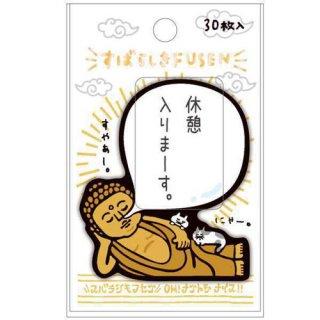【カミオジャパン】すばらしきFUSEN/涅槃仏