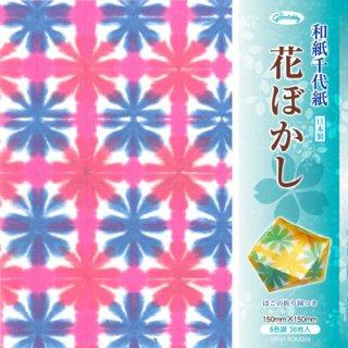 【ショウワグリム】和紙千代紙 花ぼかし