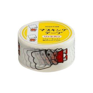 【ハイタイド】 マスキングテープ リョーちゃん