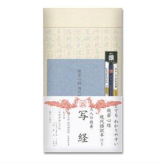 【山本紙業】大人の教養 写経