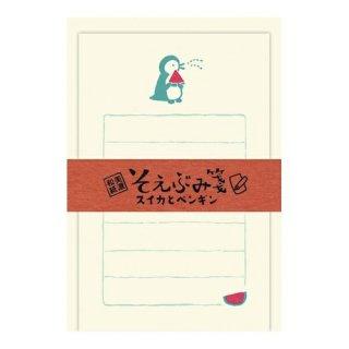 【古川紙工】 そえぶみ箋   スイカとペンギン