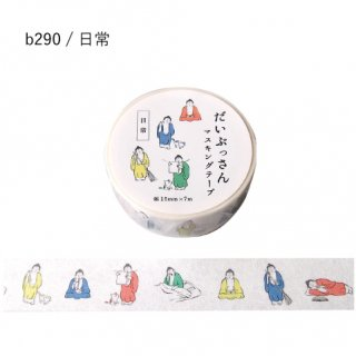 【HIRAIWA】だいぶっさん マスキングテープ(日常)
