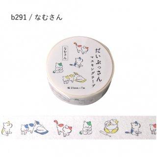 【HIRAIWA】だいぶっさん マスキングテープ(なむさん)