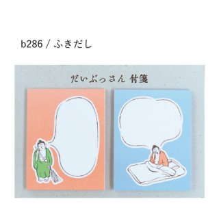 【HIRAIWA】だいぶっさん スクエア付箋(ふきだし)