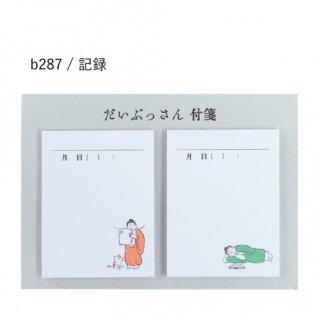 【HIRAIWA】だいぶっさん スクエア付箋(記録)