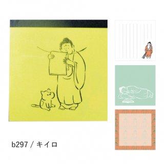 【HIRAIWA】だいぶっさん ブロックメモ(キイロ)