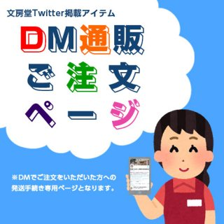 【DM通販】ご注文番号:20200917_01