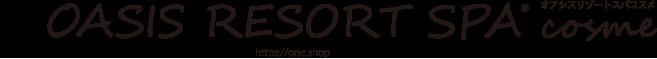 オーガニックコスメ 化粧品 通販・セレクトショップ『OASIS RESORT SPA cosme』