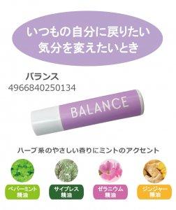 AROMA STICK|BALANCE