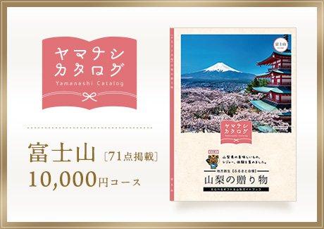 富士山10000円コース