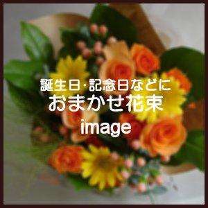おまかせ花束 3,240円