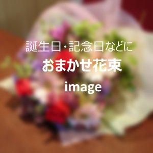 おまかせ花束 3,780円