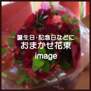 おまかせ花束 4,320円