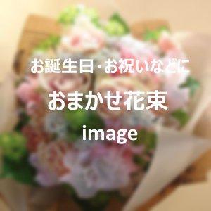 おまかせ花束 4,860円