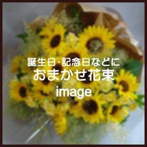 おまかせ花束 5,500円