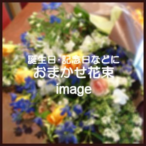 おまかせ 花束6,600円