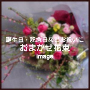 おまかせ花束 8,640円
