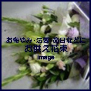 お供え花束 5,500円