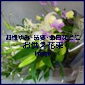 お供え花束 6,600円