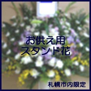 お供え用 スタンド花 16,200円【2段】