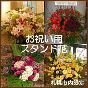 お祝い スタンド花 16,200円【2段】
