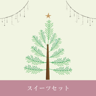 スイーツセットA ☆12/20販売商品