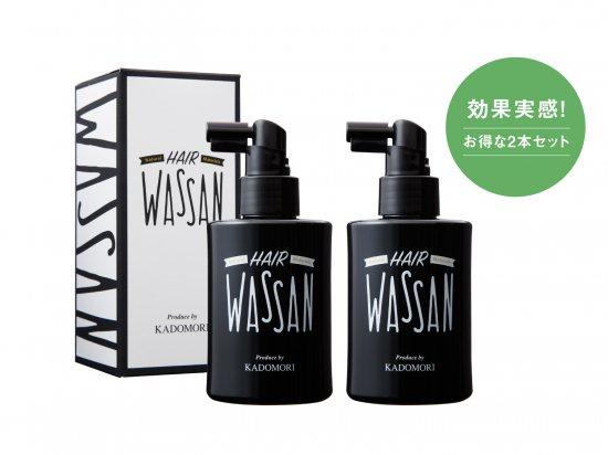 Hair WASSAN(2本セット)