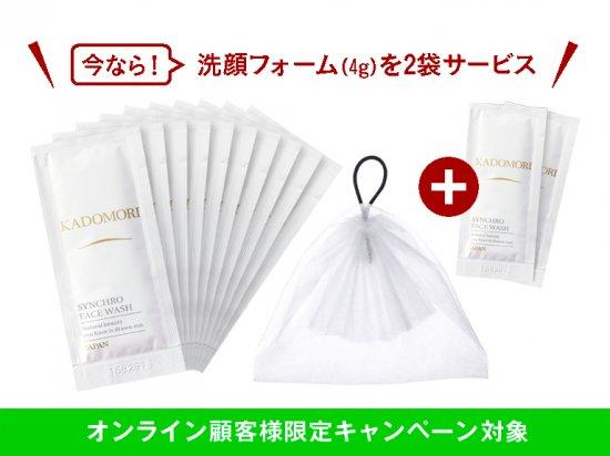 [OnlineCP]KADOMORI FACEWASH 1ヶ月お試しセット