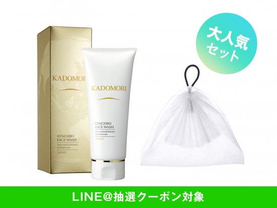 [LINE@抽選]KADOMORI  FACEWASH+バブルネット