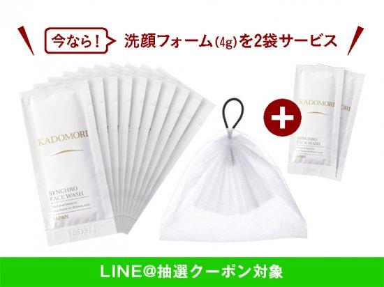 [LINE@抽選]KADOMORI FACEWASH 1ヶ月お試しセット