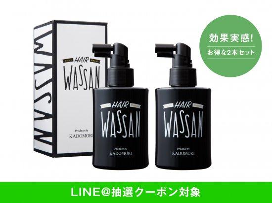 [LINE@抽選]Hair WASSAN(2本セット)