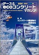 アース&ecoコンクリートマガジン <2009年 冬号>