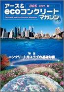 アース&ecoコンクリートマガジン <2009年 春号>